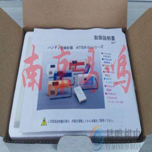 日本金属探知JMDM检针器、检知器ATTER-78/ATTER-51