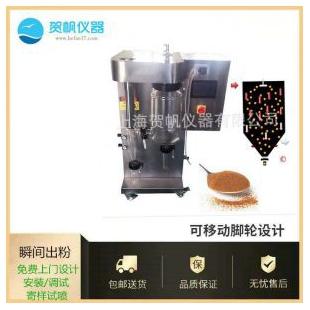 贺帆HF-015小型喷雾干燥机