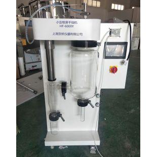 小型实验室喷雾干燥机2L