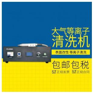 大气低温等离子清洗机 表面改性处理活性增强实验室设备工业 CSCPIA2600