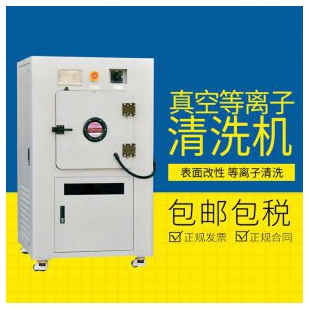 真空等离子清洗机 表面改性处理活性增强 实验室设备工业用 CSCPIV50