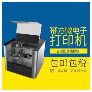 微电子打印机 3D三轴喷墨打印柔性定制实验室科研设备 scientitic2