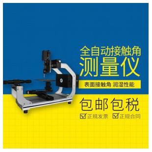 全自动接触角测量仪 表面润湿性能水滴角测试测定仪自动生成报告 CSCDIC500