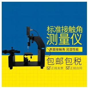 接触角测量仪 液体水滴角张力测试测定仪自动生成报告 CSCDIC100S