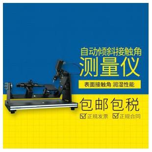 整体倾斜接触角测量仪 表面润湿性能水滴角测试自动生成报告 CSCDIC350