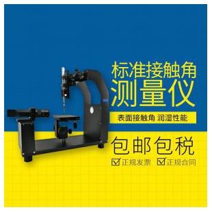 标准型接触角测量仪 表面润湿性能水滴角测试测定仪自动生成报告 CSCDIC100