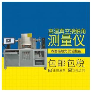 高温真空接触角测量仪 润湿性能水滴角测试测定仪自动生成报告 CSCDIC1500