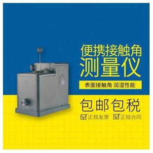 便携式接触角测量仪 表面润湿性能水滴角测试测定仪自动生成报告 CSCDIP300