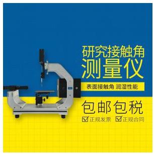 研究型接触角测量仪 表面润湿性能水滴角测试测定仪自动生成报告 CSCDIC200S