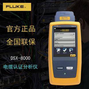 福禄克线缆认证测试仪DSX2-8000 CH