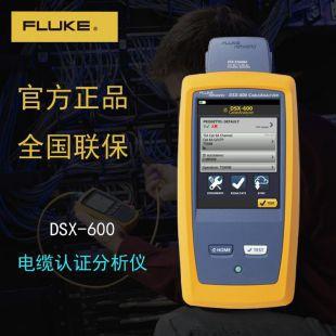 福禄克线缆认证测试仪DSX-600 CH