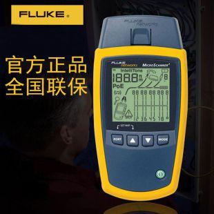 福禄克电缆检测仪MS2-100