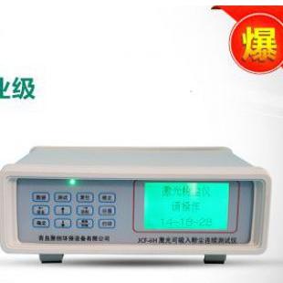聚创环保直读式粉尘检测仪JCF-6H
