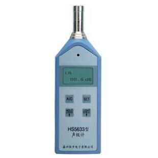 恒升HS5633T聲級計