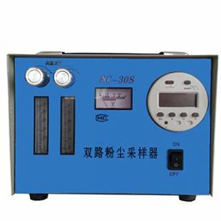 聚创环保双路总尘采样器FC-30S型