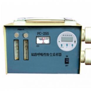 聚创环保便携式粉尘采样器FC-25S