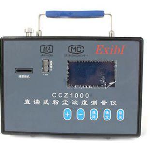 防爆粉尘检测仪|直读式粉尘浓度测量仪