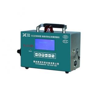 聚創直讀式粉塵濃度測量儀CCZ3000