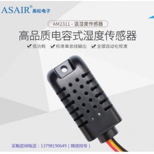 ASAIR/奥松-AM2311数字温湿度传感器高精度复合型湿敏电容模块