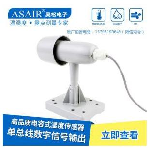ASAIR/奥松-AM2306数字温湿度传感器模块湿敏电容户外防雨淋防尘室外传感器探头