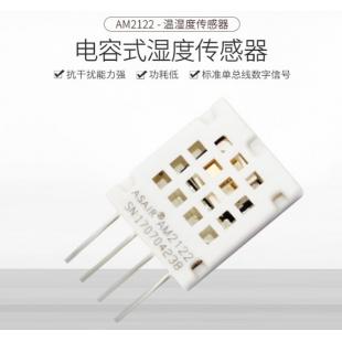 ASAIR/奥松-AM2122数字温湿度传感器单总线电容式高精度模块