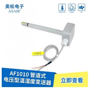 ASAIR/奧松-AF1010管道式電壓型溫濕度變送器防塵探頭抗化學污染