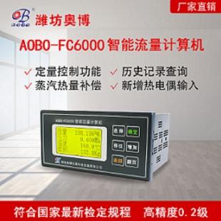 潍坊奥博FC-6000智能流量计算机稳定输出输入