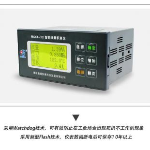 MC51-Y2液晶流量积算仪流量显示表温压补偿流量表