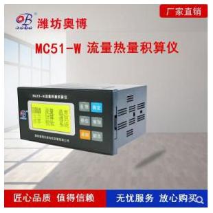 MC51-W型流量热量积算仪蒸汽热量积算仪定量控制仪涡街分体流量显示表