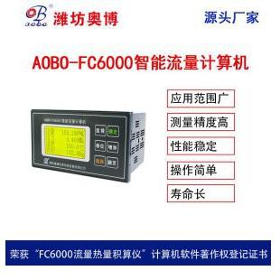 智能流量积算仪4-20mA信号485通讯高精度