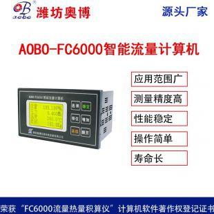 潍坊奥博流量热量积算仪FC6000