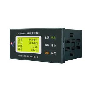 潍坊新国标奥博ABDTFC6000智能流量热量积算仪
