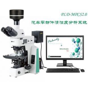 PLD-MPCS2.0不溶性微粒显微镜计数系统