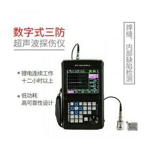 重庆里博DZ959数字式超声波探伤仪