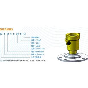 调频连续波雷达物位仪,雷达料位计,可调节料位计