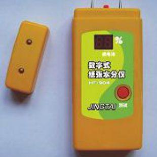 精泰牌插针式纸箱水分仪HT-904