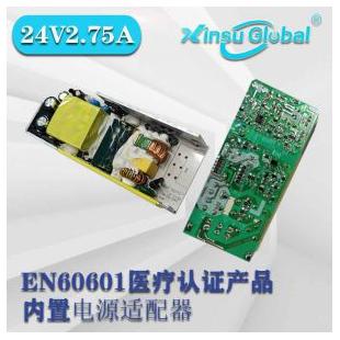 EN60601医疗认证24V2.75A医用电源适配器CE认证24V2.75A祼板医用内置电源