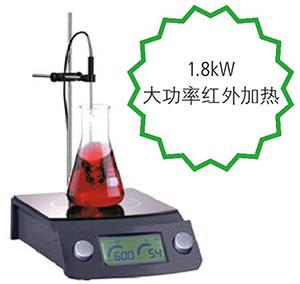 红外线加热磁力搅拌器(大功率型)