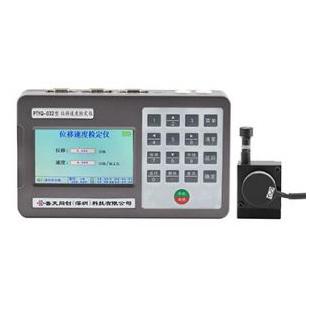 PTYQ-032 型 位移速度检定仪