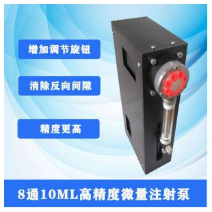 8通10ML高精度微量注射泵 工业医疗分析仪器注射泵