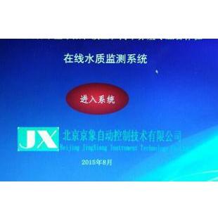 京象   水质分析仪监测ub8优游登录娱乐官网统(软件)  JX-10