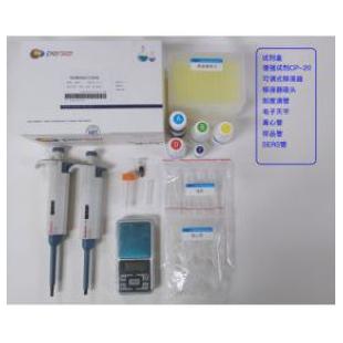 普识纳米  保健药品 降血糖保健品(Ⅱ)试剂盒