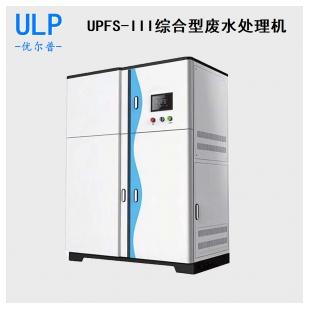 优普UPFS-III实验室综合型废水处理机