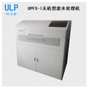 优普UPFS-I实验室无机型废水处理机