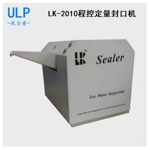 立科LK-2010程控定量封口機