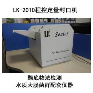 立科LK-2010程控定量封口机