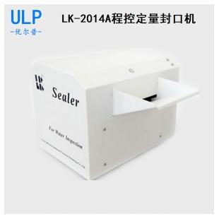 立科LK-2014A程控定量封口机