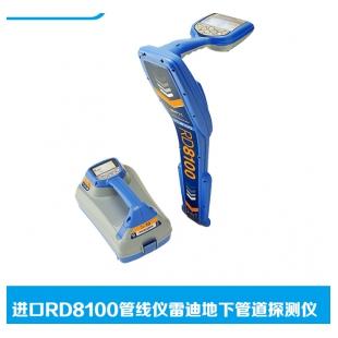 雷迪管线探测仪RD8100定位仪