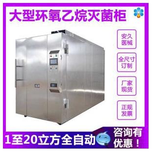 4立方低温广谱环氧乙烷灭菌柜