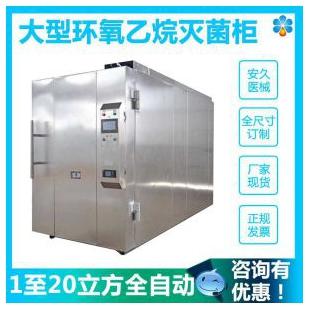 环氧乙烷消毒柜3立方医用耗材灭菌实验室灭菌eo设备